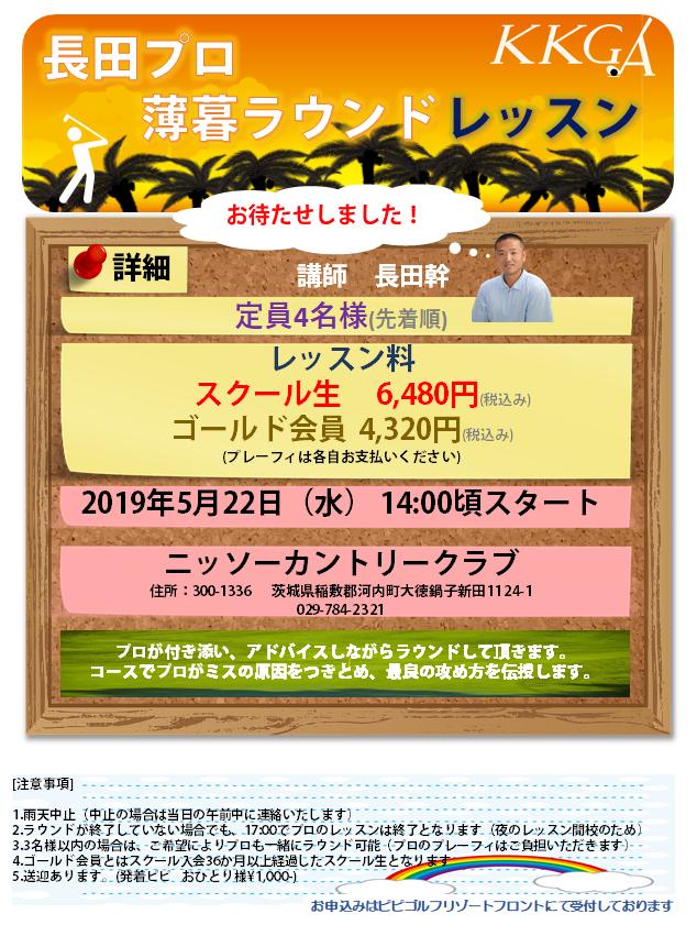 20190522長田プロ薄暮ラウンドレッスン